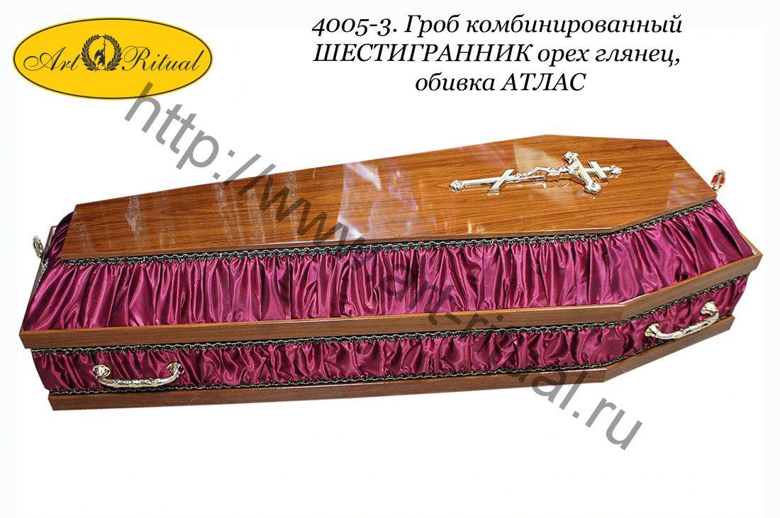 4005-3. Гроб комбинированный ШЕСТИГРАННИК орех глянец обивка атлас