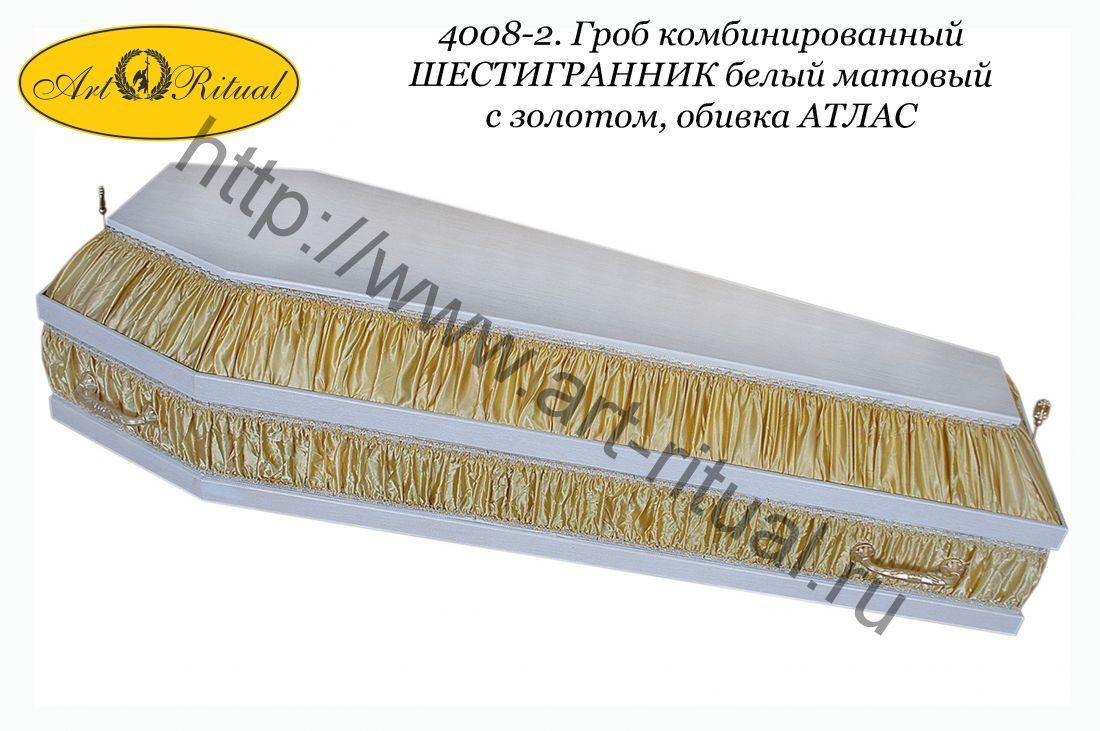 4008-2. Гроб комбинированный ШЕСТИГРАННИК белый матовый с золотом