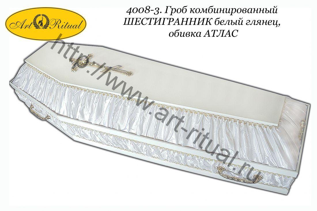 4008-3. Гроб комбинированный ШЕСТИГРАННИК белый глянец, обивка АТЛАС