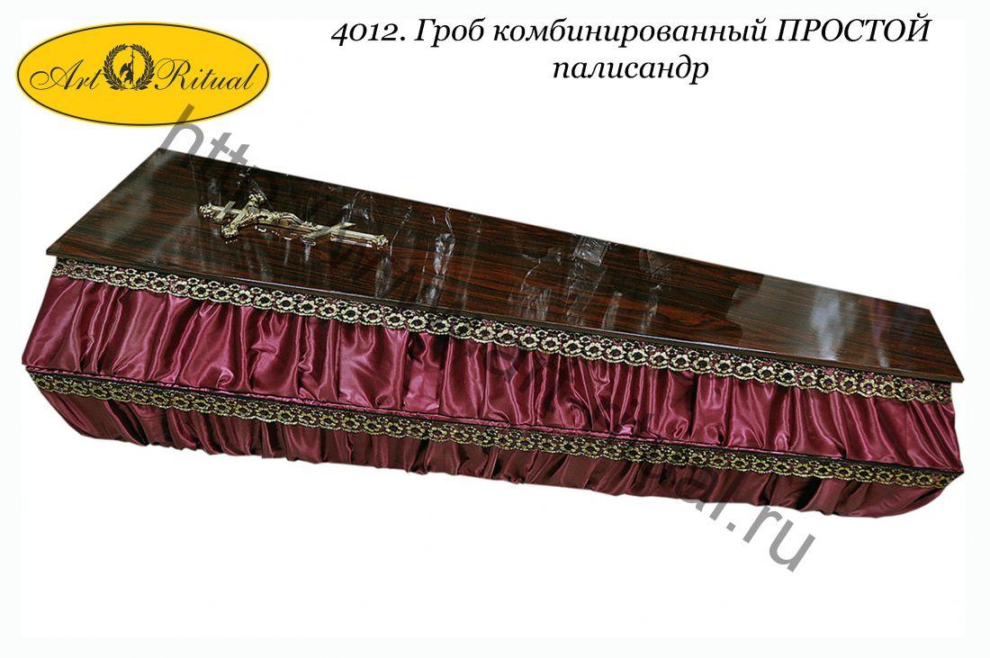 4012. Гроб комбинированный ПРОСТОЙ палисандр