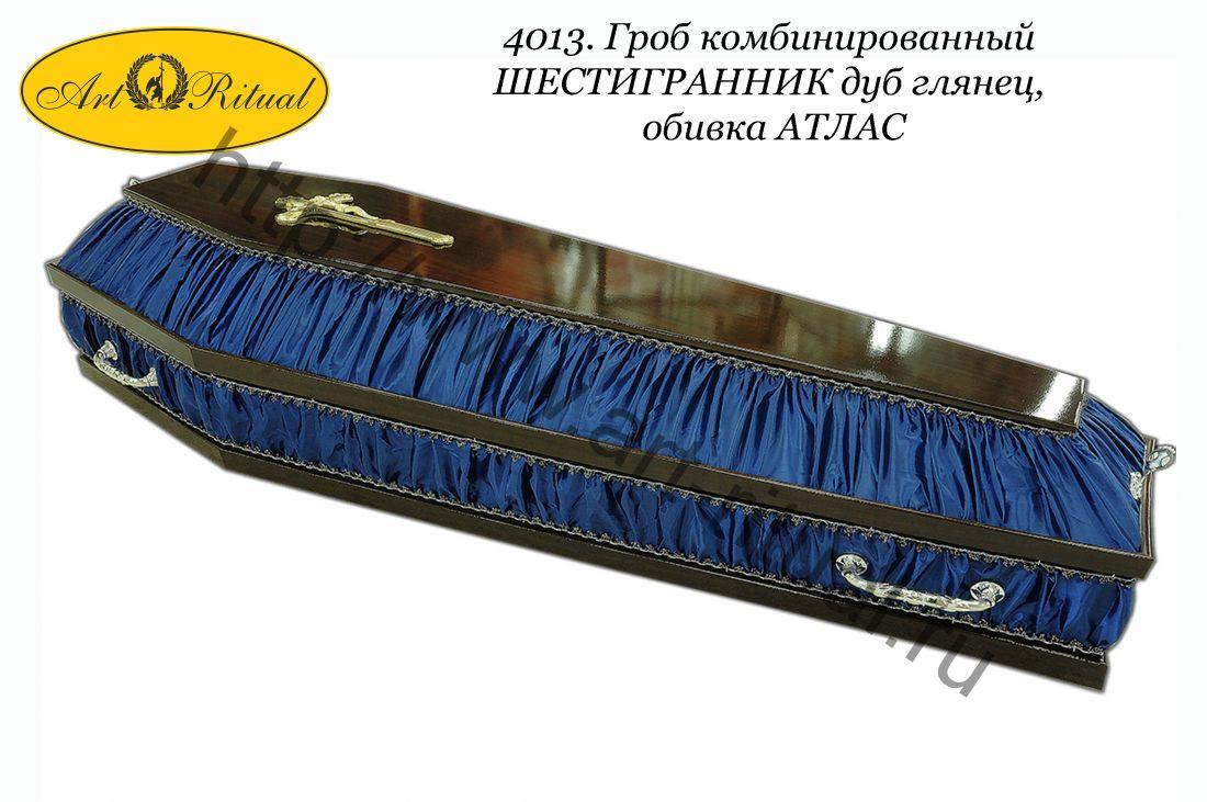 4013. Гроб комбинированный ШЕСТИГРАННИК дуб глянец, обивка АТЛАС
