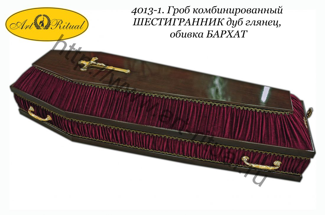 4013-1. Гроб комбинированный ШЕСТИГРАННИК дуб глянец, обивка БАРХАТ
