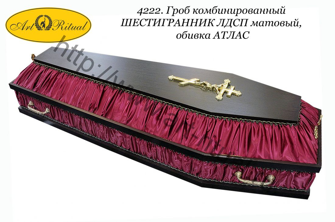 4222. Гроб комбинированный шестигранник ЛДСП матовый обивка АТЛАС