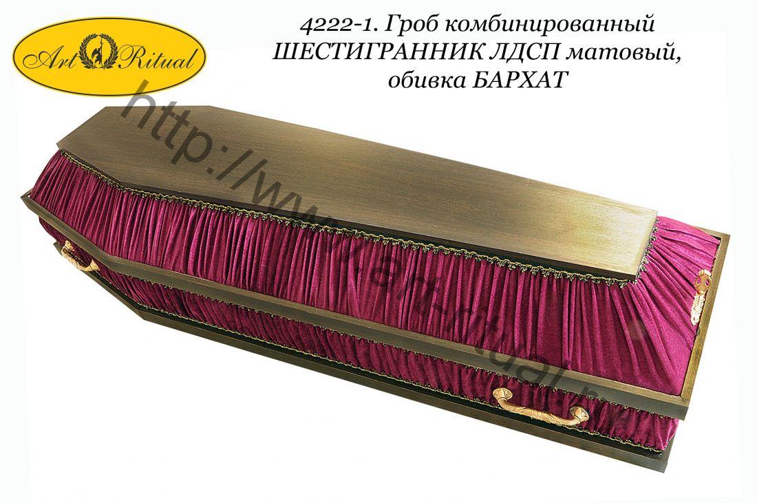 4222-1. Гроб комбинированный ШЕСТИГРАННИК ЛДСП матовый, обивка БАРХАТ