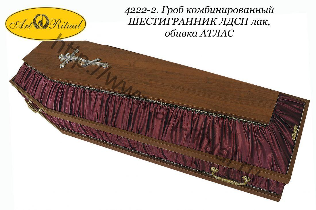 4222-2. Гроб комбинированный ШЕСТИГРАННИК ЛДСП лак, обивка АТЛАС