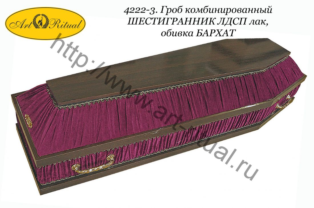4222-3. Гроб комбинированный ШЕСТИГРАННИК ЛДСП лак, обивка БАРХАТ