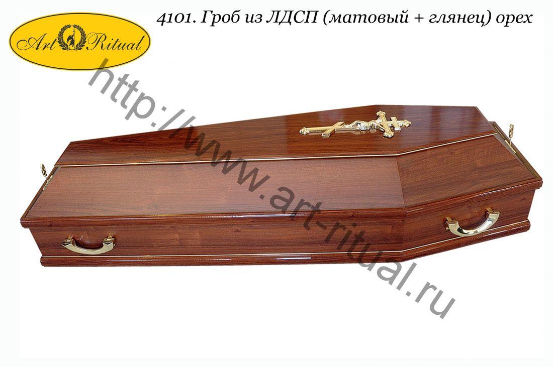 4101. Гроб из ЛДСП (матовый + глянец) орех