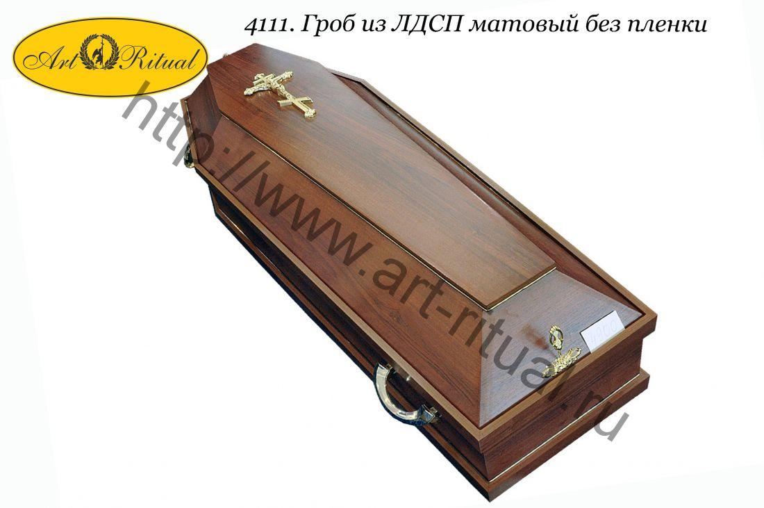 4111. Гроб из ЛДСП матовый без пленки