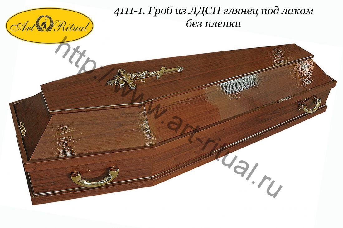 4111-1. Гроб из ЛДСП глянец под лаком без пленки