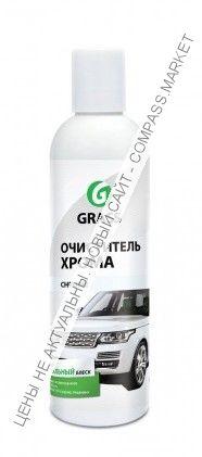 """Очиститель Хрома """"Chrome"""" GRASS"""