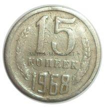 15 копеек 1968 года # 1