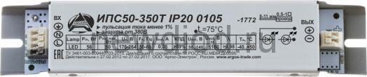 Источник питания Аргос ИПС ИПС50-350Т IP20 0100