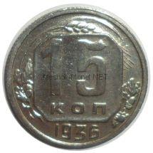15 копеек 1936 года # 4