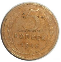 5 копеек 1946 года # 2