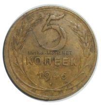5 копеек 1946 года # 3