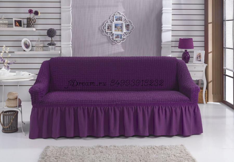 """Чехол для дивана трёхместный цвет """"Фиолетовый"""""""