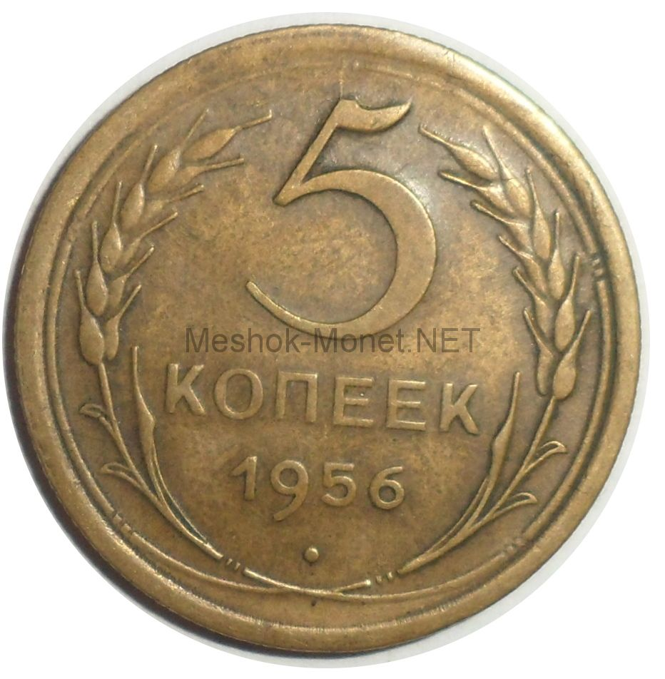 5 копеек 1956 года # 4