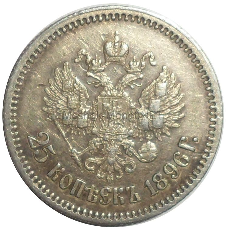 25 копеек 1896 года # 2