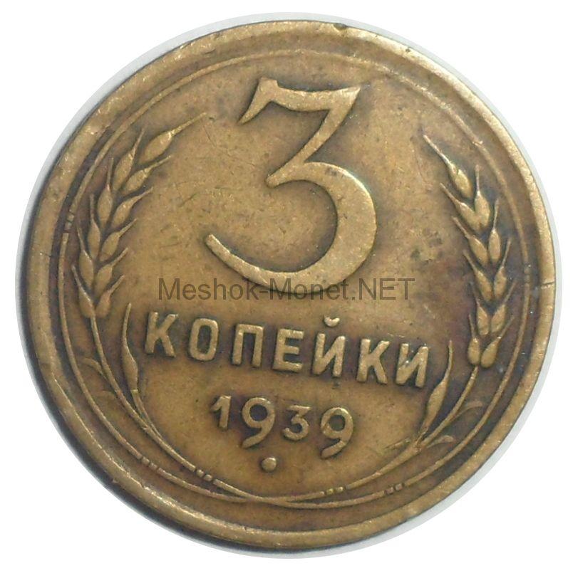 3 копейки 1939 года # 4