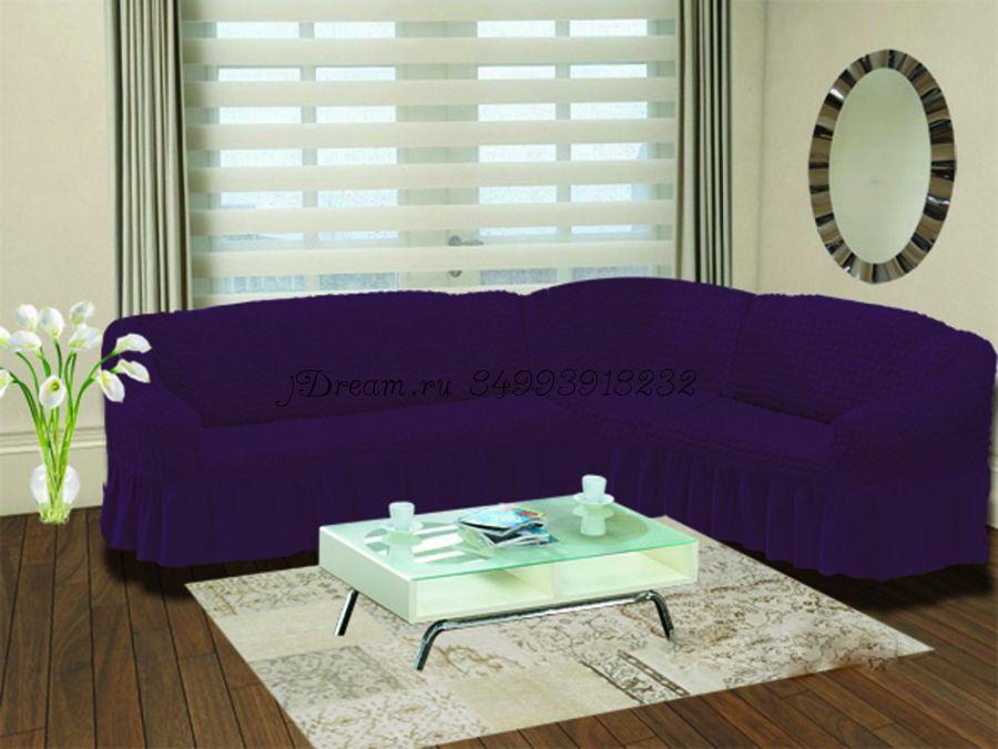 """Чехол на угловой диван левосторонний """"Фиолетовый"""""""
