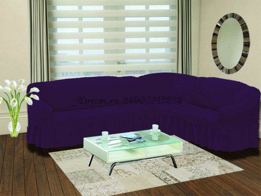 """Чехлы на угловой диван с спинкой универсальный """"Фиолетовый"""""""