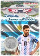 ПЛАНШЕТ АРГЕНТИНА - МЕССИ + 25 РУБЛЕЙ ЧЕМПИОНАТ МИРА. ФУТБОЛ FIFA 2018 - ВЫПУСК 2 - КУБОК