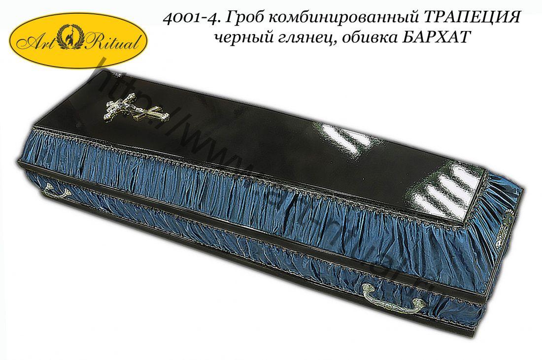 4001-4. Гроб комбинированный ТРАПЕЦИЯ черный глянец, обивка БАРХАТ
