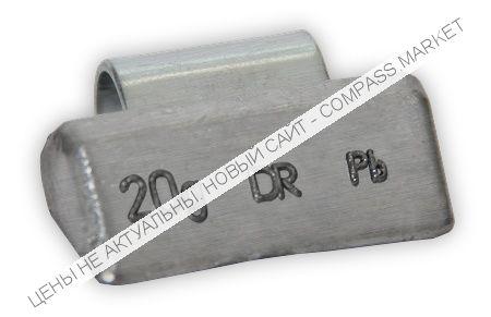Грузик балансировочный для литых дисков 20 г (100 шт.)