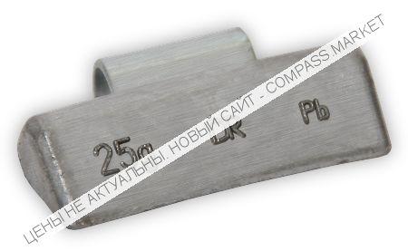 Грузик балансировочный для литых дисков 25 г (100 шт.)