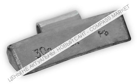 Грузик балансировочный для литых дисков 30 г (100 шт.)