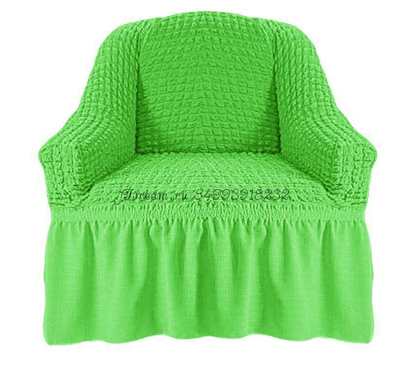 """Чехол на кресло """"Салатовый"""""""