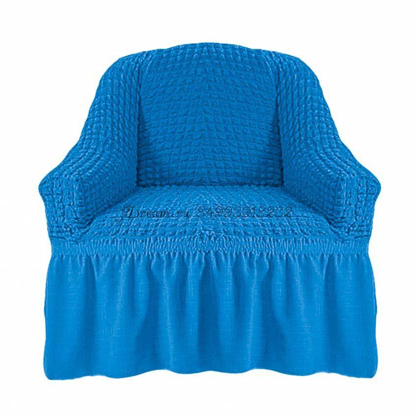 """Чехол на кресло """"Синий"""""""