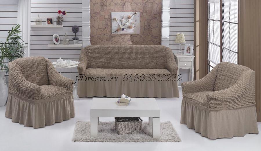 """Набор чехлов на 1 маленький дивана и 2 кресела """"Кофейный"""""""