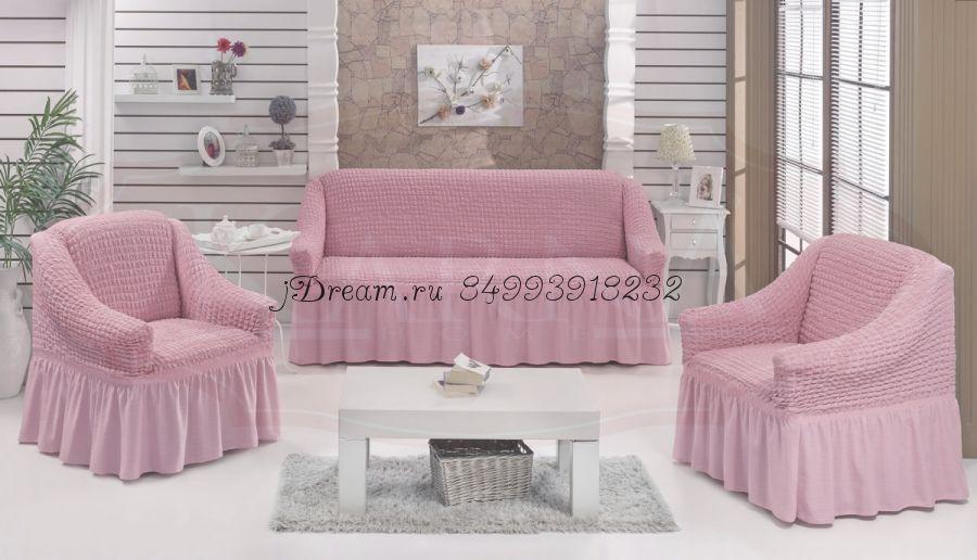 """Набор чехлов на 1 маленький дивана и 2 кресела """"Светло-Розовый"""""""