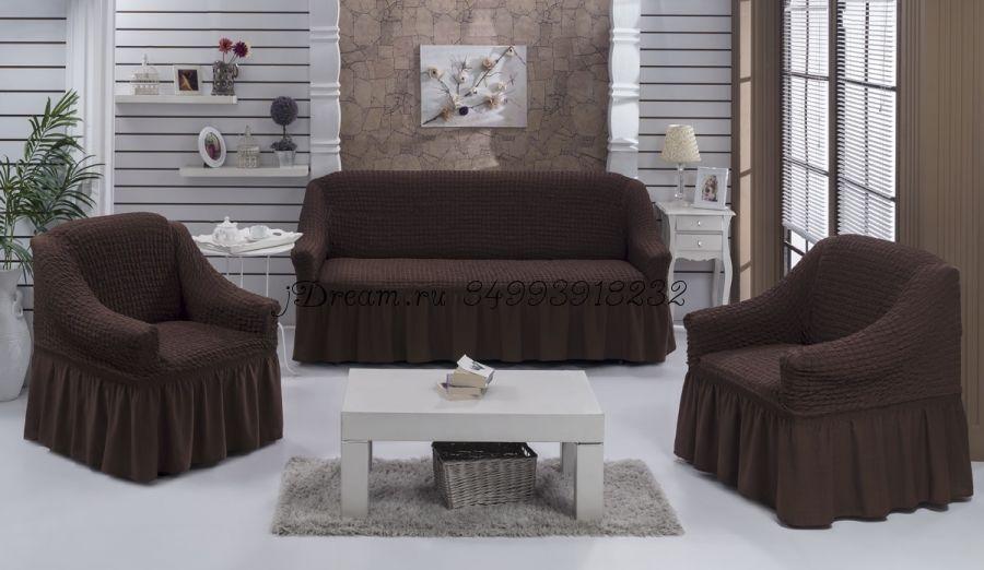 """Набор чехлов на 1 маленький дивана и 2 кресела """"Тёмно-Коричневый"""""""