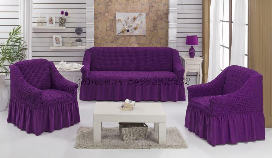 """Набор чехлов на 1 большой дивана и 2 кресела """"Фиолетовый"""""""