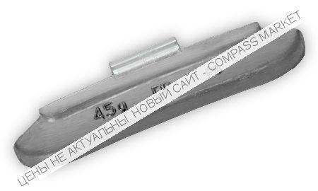 Грузик балансировочный для стальных дисков 45 г (50 шт.)