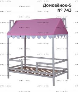 Кровать-домик Домовенок №5, 2 размера