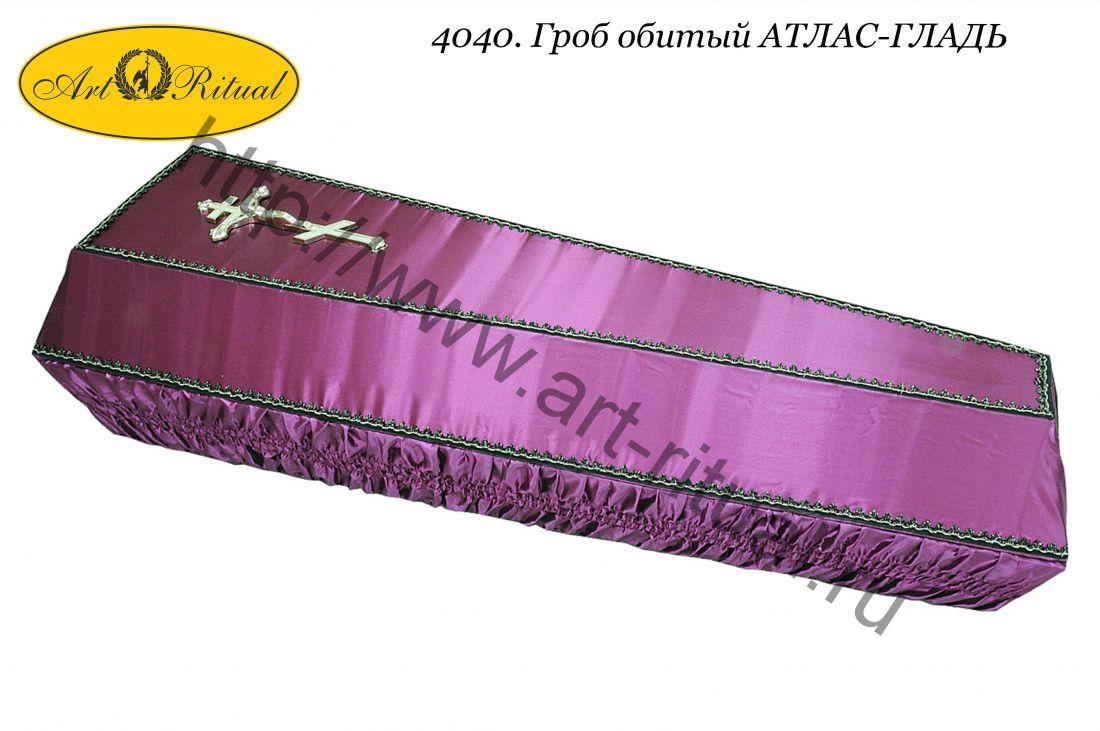 4040. Гроб обитый АТЛАС-ГЛАДЬ