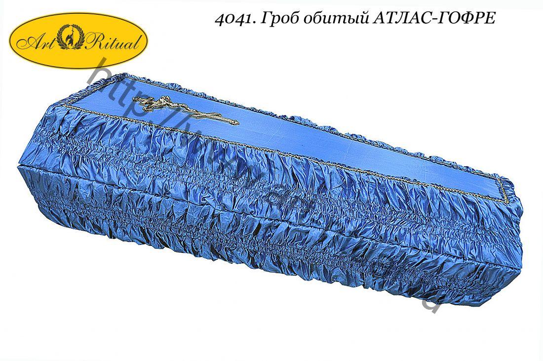 4041. Гроб обитый АТЛАС-ГОФРЕ