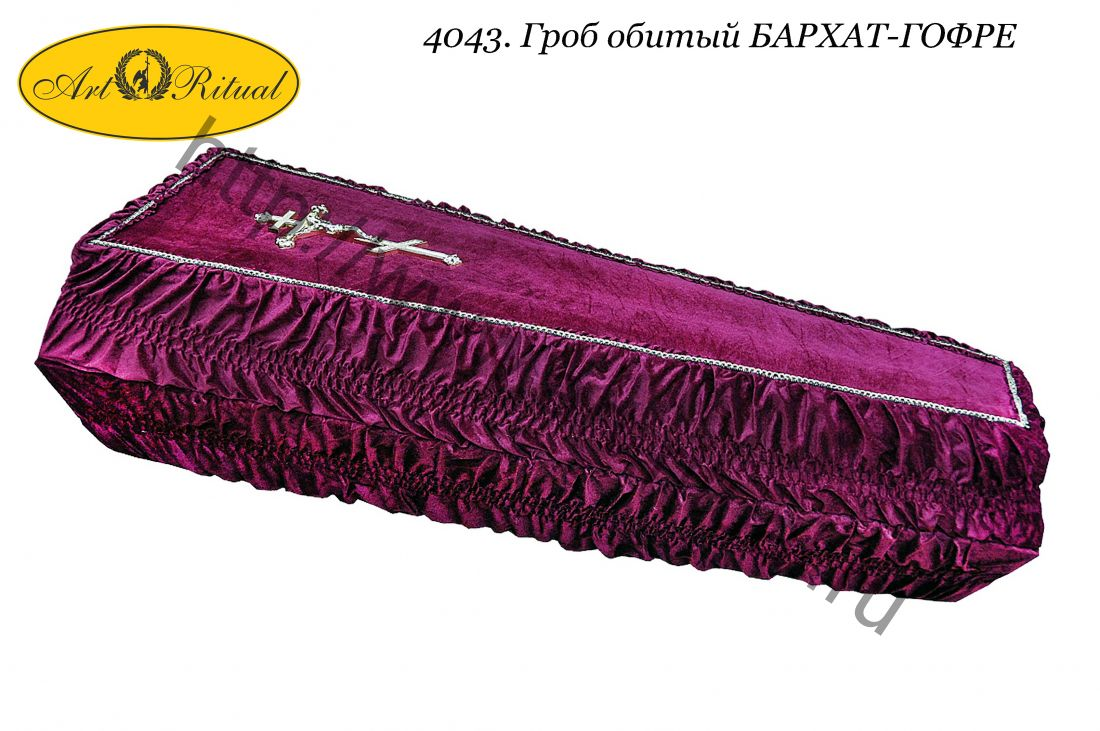 4043. Гроб обитый БАРХАТ-ГОФРЕ