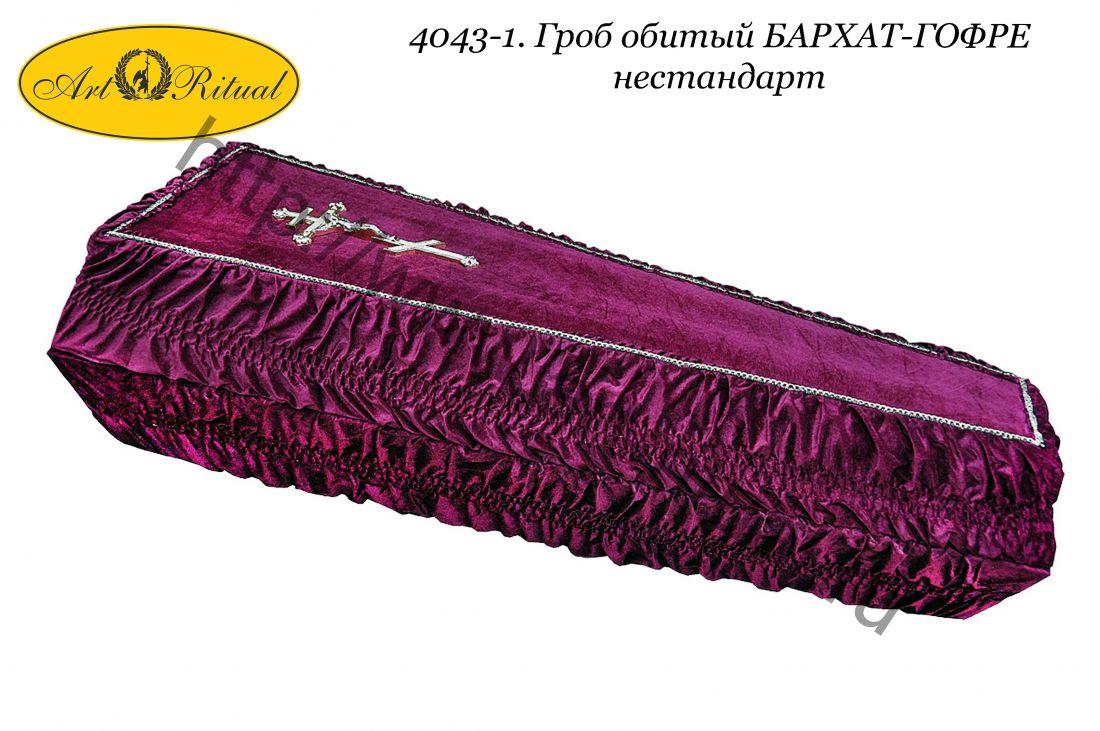 4043-1. Гроб обитый БАРХАТ-ГОФРЕ не стандарт