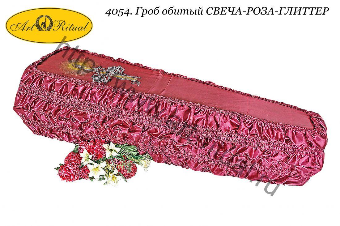 4054. Гроб обитый СВЕЧА-РОЗА-ГЛИТТЕР