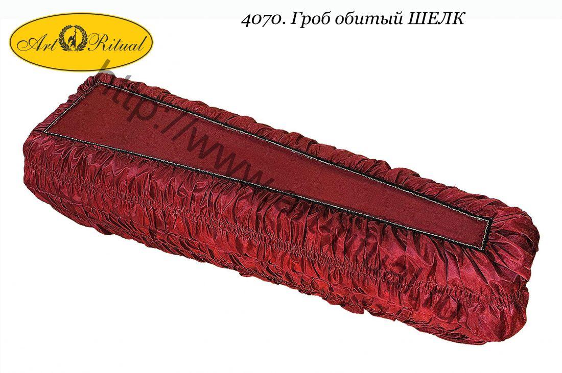 4070. Гроб обитый ШЕЛК