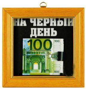 Прикол в рамке на ч/день 100 ЕВРО
