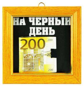 Прикол в рамке на ч/день 200 ЕВРО