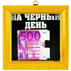 Прикол в рамке на ч/день 500 ЕВРО