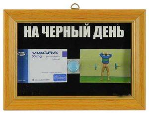 Прикол в рамке  Виагра