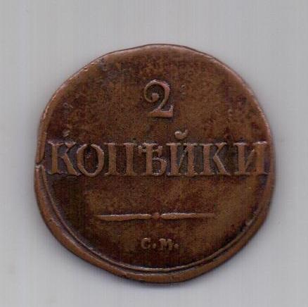 2 копейки 1839 г. СМ