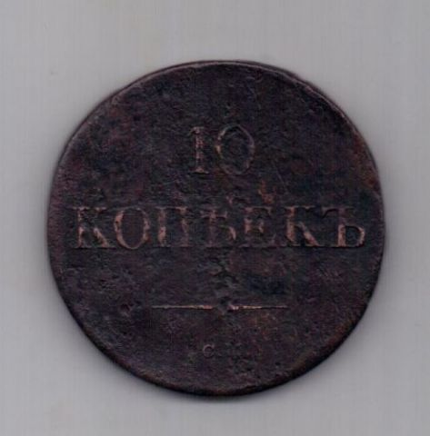 10 копеек 1837 г. RR!!! CМ